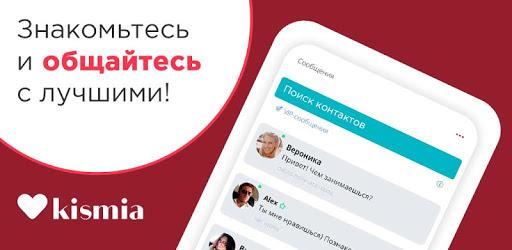 Мобильное приложение сайта знакомств Kismia.com