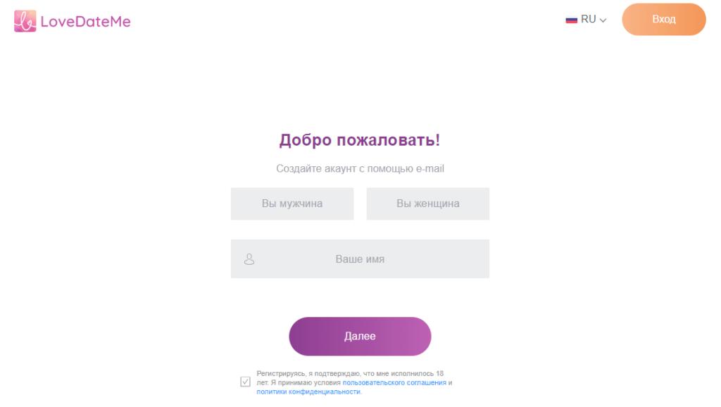 Регистрация на сайте знакомств Lovedateme.com