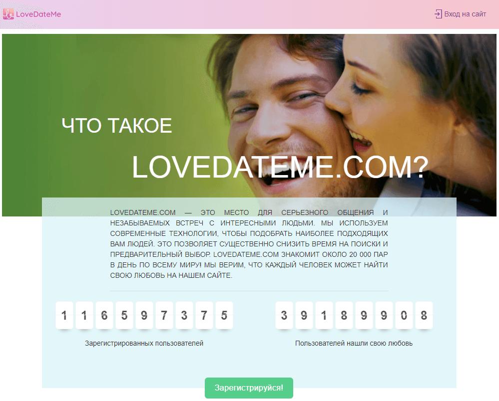 Общение на сайте знакомств lovedateme.com