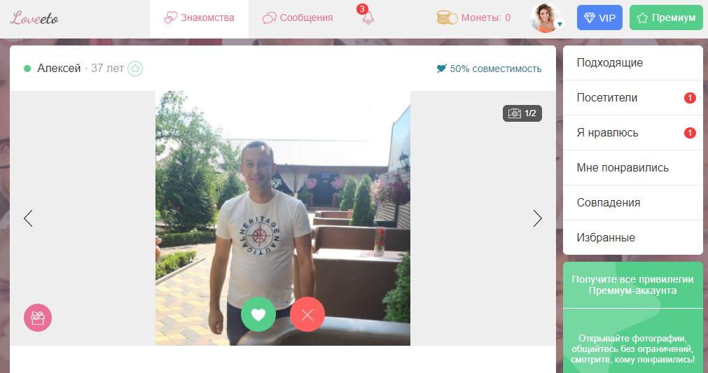 Общение и новые знакомства на сайте знакомств Loveeto.ru