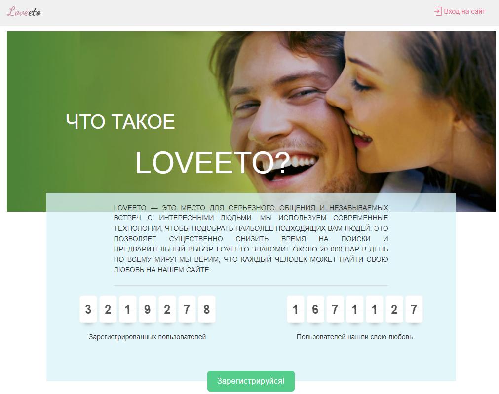 ТОП сайт знакомств loveeto.ru