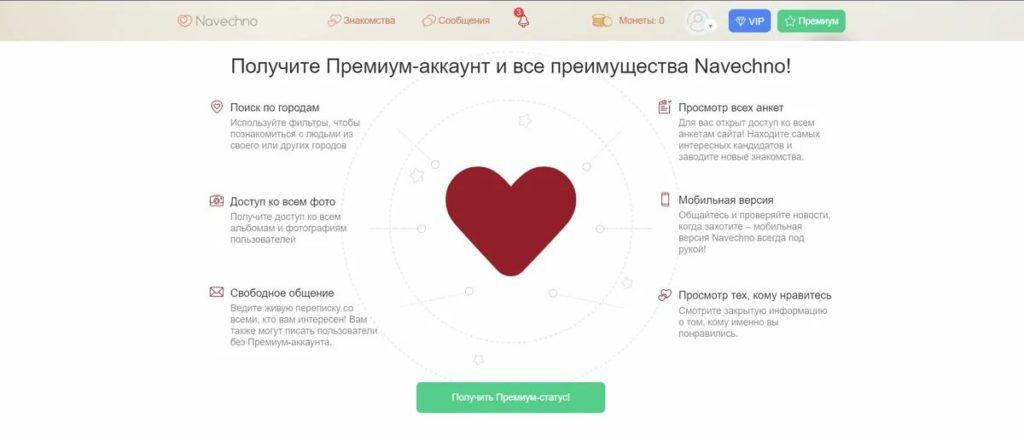 Премиум аккаунт Navechno.com