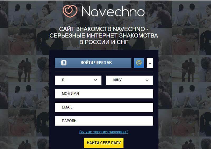Регистрация на сайте знакомств navechno.com