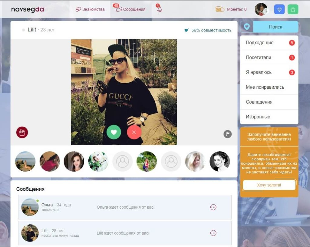 Знакомства на сайте navsegda.net