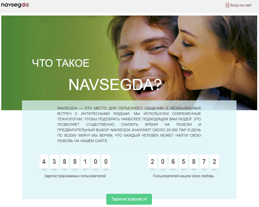 navsegda.net - один из лидеров сайтов знакомств