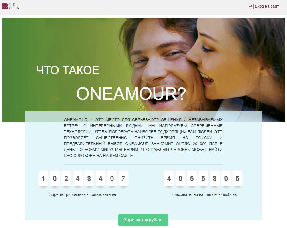 Сайт знакомств oneamour.com проверенный ресурс для общения и знакомств