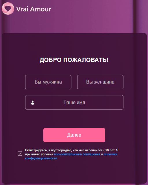 Регистрация на сайте Vrai-amour.com
